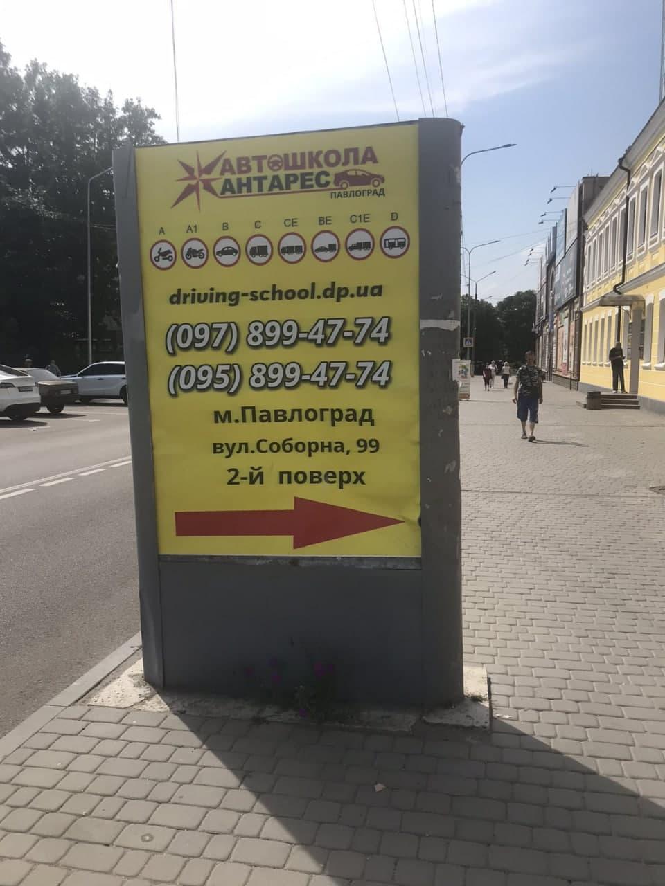 Указатель автошколы в Павлограде